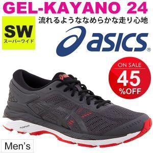 ランニングシューズ メンズ アシックス asics ゲルカヤノ24-SW スーパーワイド GEL-KAYANO 男性 初心者 マラソン ジョギング フルマラソン サブ5/TJG958 apworld