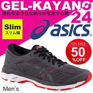 ランニングシューズ メンズ アシックス asics ゲルカヤノ24-slim スリム幅 GEL-KAYANO 男性 初心者 マラソン ジョギング フルマラソン サブ5/TJG959 apworld
