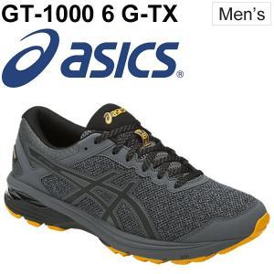 ランニングシューズ メンズ/アシックス ASICS  GT-1000 6 G-TXジョギング 男性用 ゴアテックス GORE-TEX 防水透湿 ジョギング スポーツシューズ/TJG972 apworld