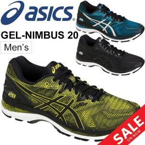 ランニングシューズ メンズ/asics GEL-NIMBUS アシックス ゲルニンバス20 マラソン サブ5 サブ4.5 ファンランナー 練習 ジョギング トレーニング 男性 靴/TJG975 apworld
