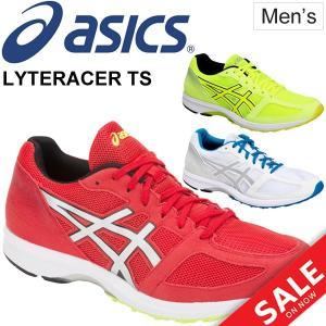 50c0680e8b ランニングシューズ メンズ アシックス asics LYTERACER TS ライトレーサー トレーニングモデル ジョギング /TJL436