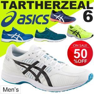 ランニングシューズ メンズ アシックス TARTHERZEAL6 ターサージール ジョギング マラソン スポーツシューズ 靴/TJR291|apworld