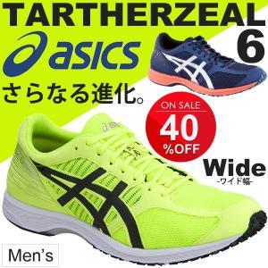 ランニングシューズ メンズ アシックス asics ターサージール6-wide TARTHERZEAL ワイド幅 男性 マラソン ジョギング フルマラソン サブ3/TJR292 apworld