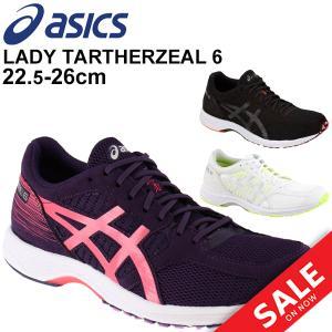 ランニングシューズ レディース アシックス asics レディターサージール6 女性 LADY TARTHERZEAL マラソン ジョギング フルマラソン サブ3/TJR850 apworld