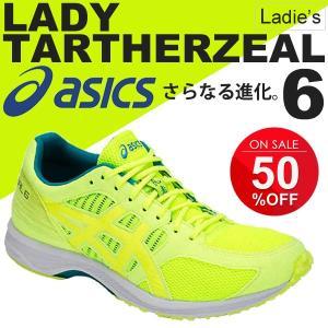 ランニングシューズ レディース アシックス asics レディターサージール6 女性 LADY TARTHERZEAL マラソン ジョギング フルマラソン サブ3/TJR850|apworld