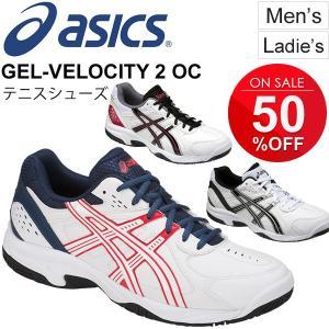 テニスシューズ メンズ レディース アシックス asics GEL-VELOCITY 2 OC オムニ・クレーコート兼用 /ローカット 靴 エントリープレーヤー/TLL733
