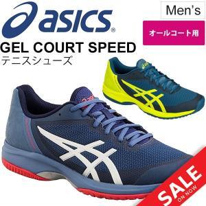 テニスシューズ メンズ アシックス asics GEL-COURT SPEED ゲルコートスピード オールコート用 練習 試合 男性 靴/TLL798 apworld