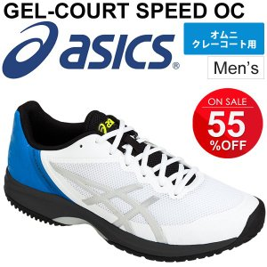 テニスシューズ メンズ アシックス asics GEL-COURT SPEED OC ゲルコートスピード/オムニ・クレーコート 練習 試合 部活 男性 靴 /TLL800 apworld