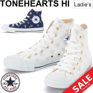 スニーカー レディース コンバース converse ALL STAR ハイカット トーンハーツ HI 女性用 キャンバス カジュアル 靴 5CK853 5CK852 正規品/TONEHEARTS-HI|apworld
