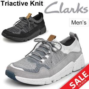 クラークス メンズシューズ Clarks トライ アクティブ ニット TRI Active Knit 男性 スニーカー 26133890/26133889/TriActiveKnit apworld