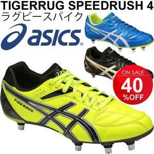 アシックス asics メンズ ラグビー シューズ スパイク TIGERRUG SPEEDRUSH4 男性用 試合 練習 部活 靴 くつ/TRW765