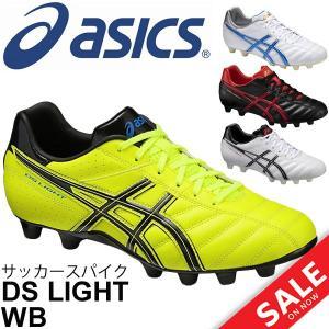 サッカーシューズ スパイク/アシックス asics DS LIGHT WB DSライト/メンズ レディース/フットボール/TSI739