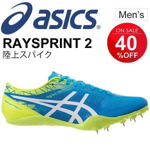 陸上スパイク アシックス asics RAYSPRINT 2 陸上 短距離 オールウェザートラック専用 メンズ 靴 競技シューズ /TTP516 apworld
