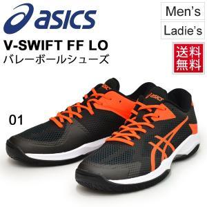 バレーボール シューズ メンズ レディース アシックス asics V-SWIFT FF LO SO 当店別注カラー/TVR800-01|apworld