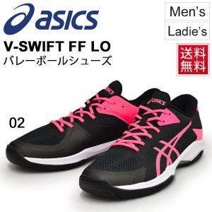 バレーボール シューズ メンズ レディース アシックス asics V-SWIFT FF LO SO 当店別注カラー/TVR800-02|apworld