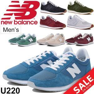 メンズシューズ newbalance ニューバランス U220 スニーカー 男性 D幅 スポーティ カジュアルシューズ 靴 ローカット Nロゴ 運動靴 くつ 正規品/U220 apworld