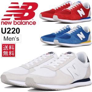 メンズシューズ newbalance ニューバランス U220 スニーカー 男性 D幅 スポーティ カジュアルシューズ 靴 ローカット Nロゴ 運動靴 くつ 正規品/U220- apworld