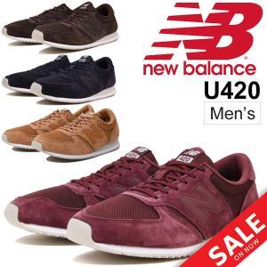 スニーカー メンズ/ニューバランス new balance 420 ローカット 靴 D幅 スエード カジュアル シューズ スポーツMIX 正規品/U420-|apworld