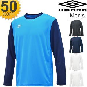 Tシャツ 長袖 メンズ アンブロ Umbro トレーニングシャツ ワンポイント 男性用 サッカー フットサル フットボール ランニング スポーツウェア 吸汗速乾/UCA7695 apworld