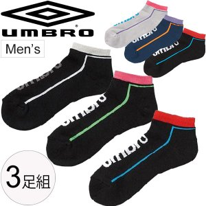 アンクルソックス メンズ 3足セット/アンブロ Umbro 3足組 スポーツソックス スニーカーソックス 靴下 くつした アクセサリー/UCS8144|apworld