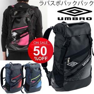 アンブロ ラバスポ バックパック umbro エナメルバッグ リュックサック 30L スポーツバッグ メンズ かばん かぶせ型 UMBRO カジュアル/UJS1716