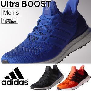 ウルトラブースト  メンズ ランニングシューズ アディダス adidas/ultra boost 靴 スニーカー/B34048 B27171/B34050|apworld