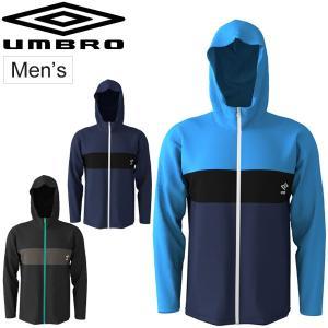 ジャケット パーカー メンズ レディース 男性 女性 アンブロ umbro FDD ドライシャツジャケット スポーツ トレーニング ランニング/UMUNJC20 apworld
