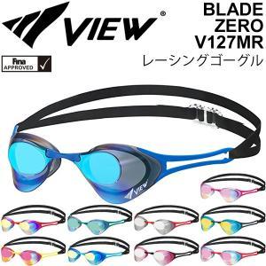 スイムゴーグル レーシング 水泳 競泳 ビュー VIEW Blade ZERO Fina承認モデル ...