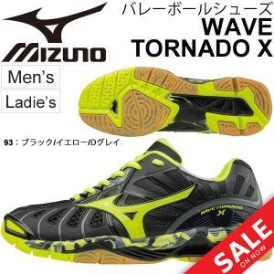バレーボールシューズ メンズ レディース/ミズノ mizuno WAVE TORNADO X (ウエーブトルネードX) 男女兼用 靴/V1GA1612 apworld
