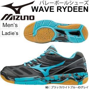 バレーボールシューズ メンズ レディース/ミズノ mizuno WAVE RYDEEN (ウエーブライディーン) 反発性 学生 部活 競技 男女兼用 靴/V1GA1620 apworld