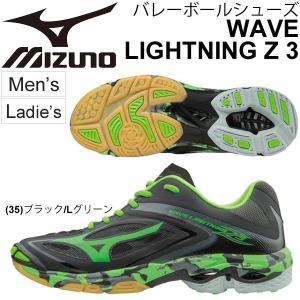 バレーボールシューズ メンズ レディース/ミズノ mizuno WAVE LIGHTNING Z3(ウエーブライトニング) ローカット 軽量 男女兼用 靴/V1GA1700 apworld