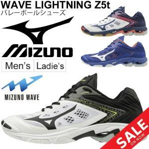 バレーボールシューズ メンズ レディース ミズノ mizuno WAVE LIGHTNING Z5 ウエーブライトニングZ5 ローカット 2E相当 男女兼用 一般 学生/V1GA1900|apworld