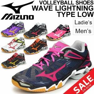 バレーボールシューズ メンズ レディース ミズノ Mizuno WAVE LIGHTNING TYPE LOW /限定 ウエーブライトニング バレーシューズ/V1GX-150000