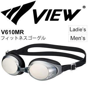 フィットネスゴーグル メンズ レディース ビュー VIEW ミラータイプ スイミングゴーグル 水泳 ...