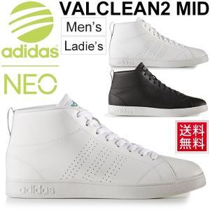 スニーカー シューズ メンズ ユニセックス/アディダス adidas バルクリーン2[VALCLEAN2 MID] ミッドカット BB9849 BB9895 BB9896 コートタイプ/VALCLEAN-MID|apworld