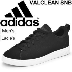スニーカー メンズ レディース/アディダス adidas VALCLEAN SNB/コートスタイル ヌバック風 ローカット カジュアル シューズ B43735 ブラック/VALCLEAN-SNB|apworld