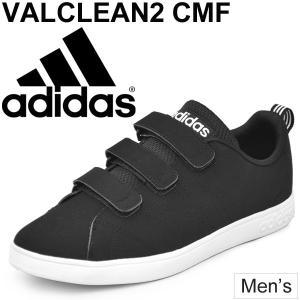 スニーカー メンズ アディダス adidas neo VALCLEAN2 CMF SN/男性 ローカット シューズ 靴 カジュアル コートタイプ B74460 ベルクロ 紳士靴/VALCLEAN2CMF|apworld