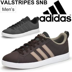 スニーカー メンズ/アディダス adidas  バルストライプス VALSTRIPES SNB/コートスタイル シューズ 男性用 2E相当 カジュアル シンプル /VALSTRIPES-SNB|apworld