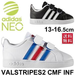 ベビー キッズ シューズ 男の子 女の子 子ども アディダス adidas neo スニーカー VALSTRIPES2 CMF INF ベビー靴 130-16.5cm AW4815/B74642/VALSTRIPES2-CMF|apworld