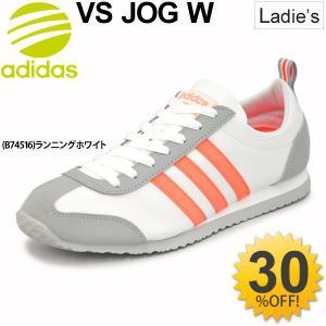 アディダス スニーカー レディース シューズ adidas neo VS JOG W 女性用 ローカット VSジョグ ナイロン スポーツカジュアル スポーツMIX 靴/B74516/VSjogW|apworld