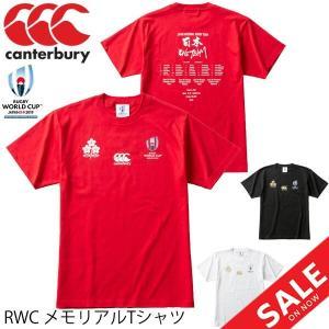 ラグビーワールドカップ2019 日本大会 カンタベリー canterbury RWC2019 メモリアルTシャツ 日本代表 JAPAN 【キャンセル不可】【返品不可】/VWT39455