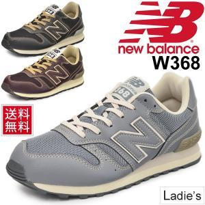スニーカー ニューバランス レディース newbalance 女性用 婦人靴 ローカット 2E スポーツカジュアル シューズ 正規品/W368|apworld