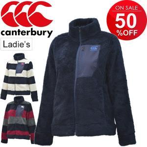 トラックジャケット レディース カンタベリー canterbury 限定モデル アウター 女性 フリース 防寒 無地 ボーダー ロゴ もこもこ/WA47912|apworld