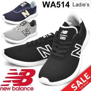 スニーカー ニューバランス レディース newbalance 女性用 婦人靴 ローカット D幅 スポーツカジュアル シューズ 正規品/WA514|apworld