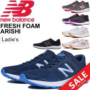 ランニングシューズ レディース ニューバランス newbalance NB Fresh Foam A...