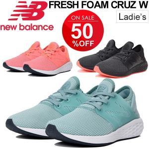 ランニングシューズ レディース ニューバランス newbalance FRESH FOAM CRUZ W/ジョギング ウォーキング フィットネス ジム スポーツシューズ B幅 女性/WCRUZ|apworld
