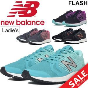 ランニングシューズ レディース ニューバランス newbalance FLASH W LV3 ジョギング フィットネス ジム 部活動 ウォーキング 女性/WFLSHW