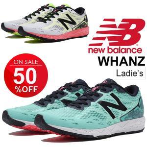 ランニングシューズ レディース ニューバランス newbalance HANZO T W 女性用 マラソン ジョギング レーシングシューズ 陸上 トレーニング D幅 /WHANZ-|apworld