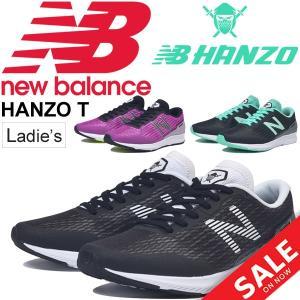 ランニングシューズ レディース ニューバランス newbalance HANZO T W ハンゾー トレーニングモデル 女性 D幅/WHANZT|apworld