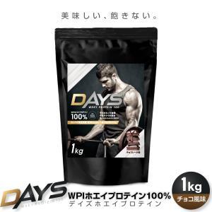 プロテイン WPI ホエイプロテイン 1kg [DAYS] WHEYプロテイン100 チョコレート風...